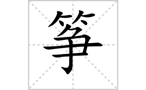 筝的笔顺笔画怎么写(筝的笔画、拼音、解释及成语详解)