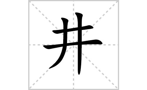井的笔顺笔画怎么写(井的笔画、拼音、解释及成语详解)