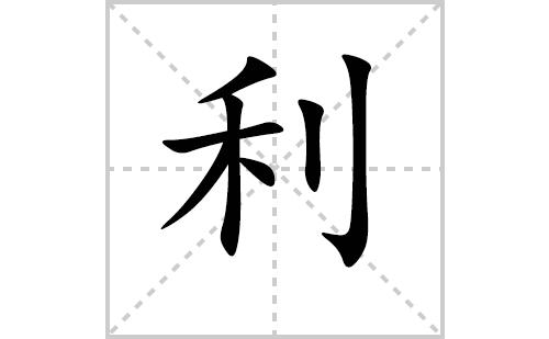 利的笔顺笔画怎么写(利的笔画、拼音、解释及成语详解)