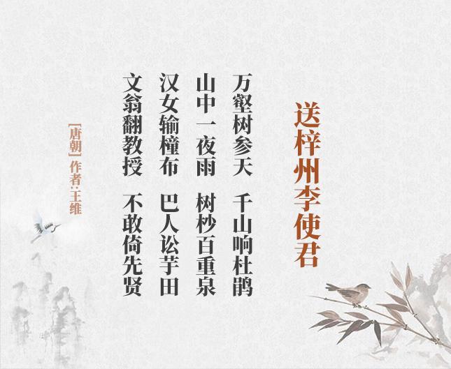 送梓州李使君(古诗词作者、翻译注解及赏析)