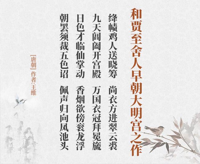 和贾至舍人早朝大明宫之作(古诗词作者、翻译注解及赏析)