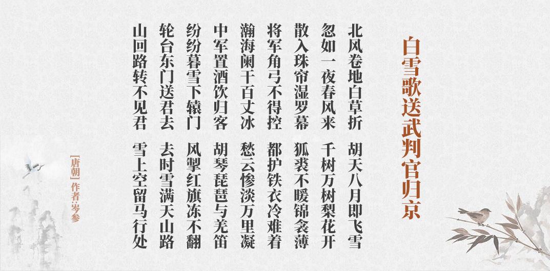 白雪歌送武判官归京 岑参(古诗词作者、翻译注解及赏析)
