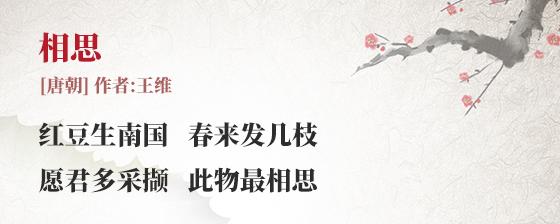 相思王维(古诗词作者、翻译注解及赏析)