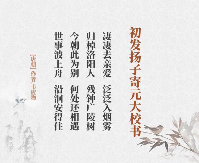初发扬子寄元大校书(古诗词作者、翻译注解及赏析)