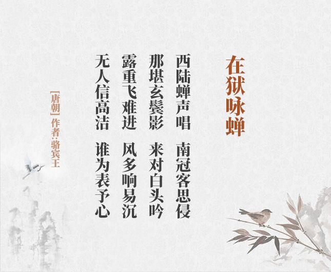 在狱咏蝉(古诗词作者骆宾王、翻译注解及赏析)