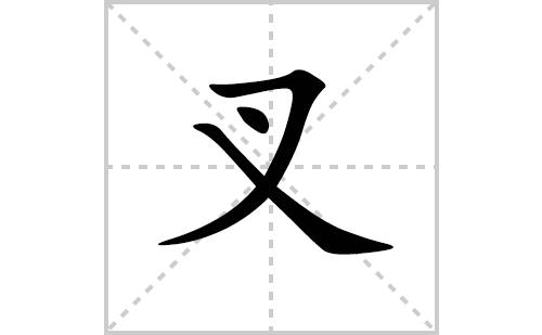 叉的笔顺笔画怎么写(叉的笔画、拼音、解释及成语详解)