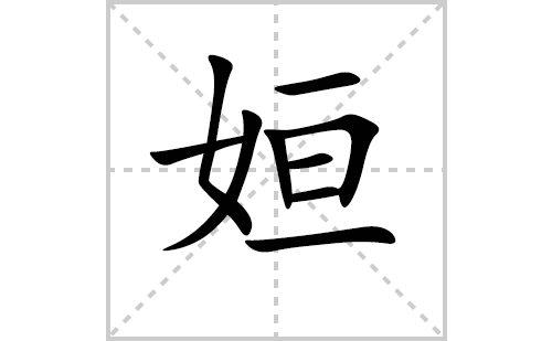 姮的笔顺笔画怎么写(姮的笔画、拼音、解释及成语详解)