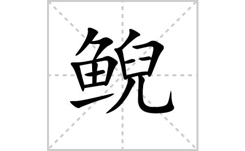 鲵的笔顺笔画怎么写(鲵的笔画、拼音、解释及成语详解)
