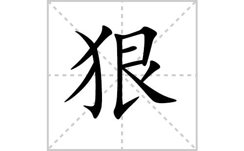 狠的笔顺笔画怎么写(狠的笔画、拼音、解释及成语详解)