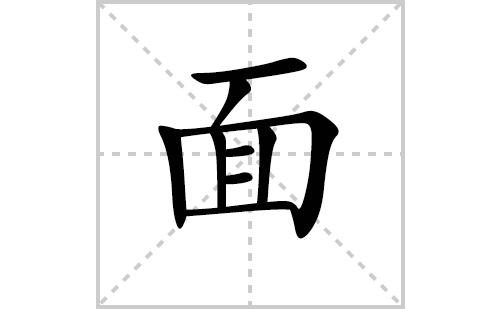 面的笔顺笔画怎么写(面的笔画、拼音、解释及成语详解)
