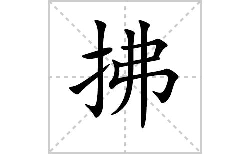 拂的笔顺笔画怎么写(拂的笔画、拼音、解释及成语详解)