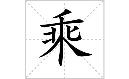 乘的笔顺笔画怎么写(乘的笔画、拼音、解释及成语详解)
