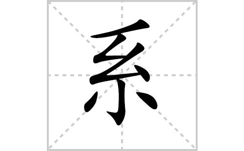 系的笔顺笔画怎么写(系的笔画、拼音、解释及成语详解)