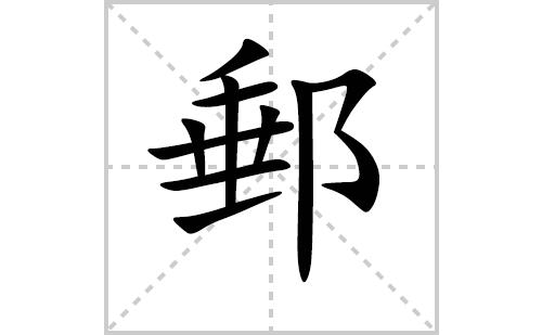 郵的笔顺笔画怎么写(郵的笔画、拼音、解释及成语详解)