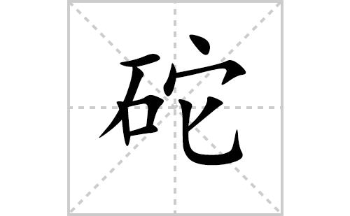 砣的笔顺笔画怎么写(砣的笔画、拼音、解释及成语详解)