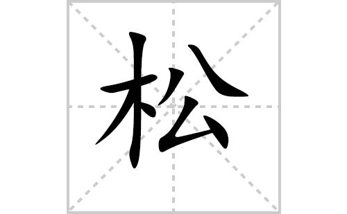 松的笔顺笔画怎么写(松的笔画、拼音、解释及成语详解)