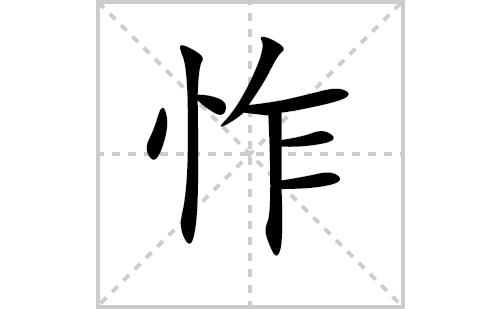 怍的笔顺笔画怎么写(怍的笔画、拼音、解释及成语详解)
