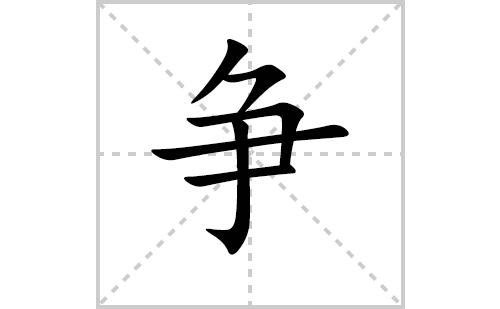 争的笔顺笔画怎么写(争的笔画、拼音、解释及成语详解)