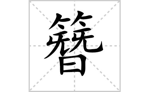 簪的笔顺笔画怎么写(簪的笔画、拼音、解释及成语详解)