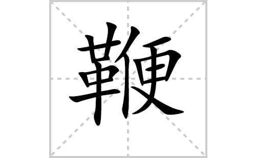 鞭的笔顺笔画怎么写(鞭的笔画、拼音、解释及成语详解)