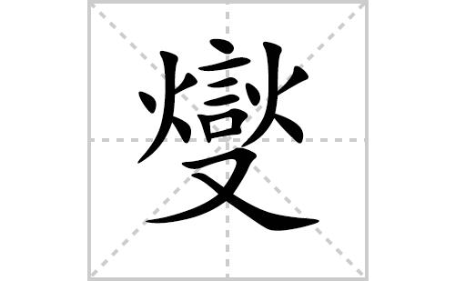 燮的笔顺笔画怎么写(燮的笔画、拼音、解释及成语详解)