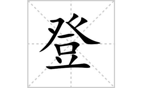 登的笔顺笔画怎么写(登的笔画、拼音、解释及成语详解)