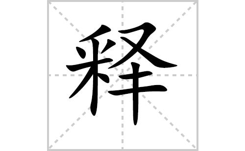 释的笔顺笔画怎么写(释的笔画、拼音、解释及成语详解)