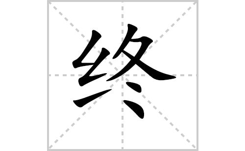 终的笔顺笔画怎么写(终的笔画、拼音、解释及成语详解)