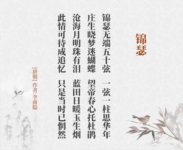锦瑟 李商隐(古诗词作者、翻译注解及赏析)