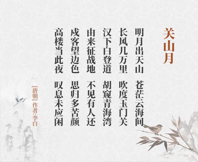 关山月 李白(古诗词作者、翻译注解及赏析)