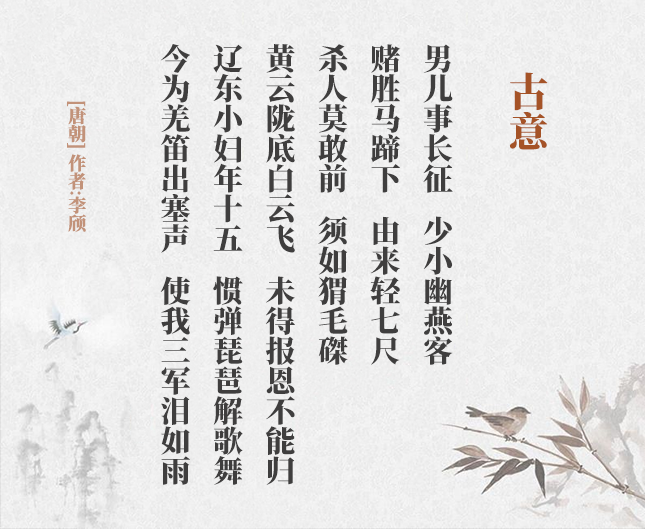 古意(古诗词作者、翻译注解及赏析)