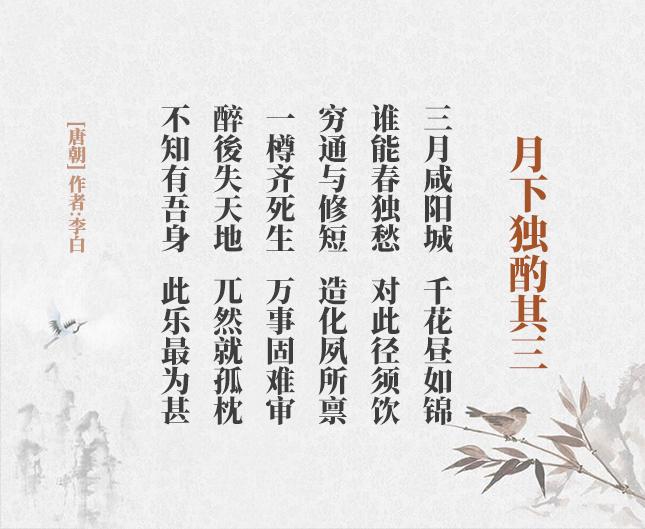 月下独酌 其三(古诗词作者李白、翻译及赏析)