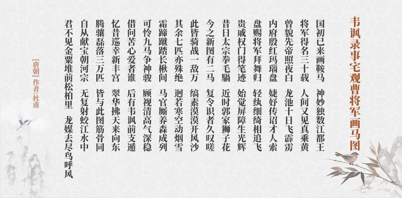 韦讽录事宅观曹将军画马图(古诗词作者、翻译注解及赏析)