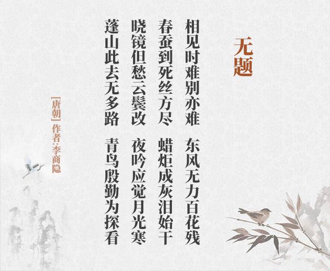 无题 李商隐(古诗词作者、翻译注解及赏析)