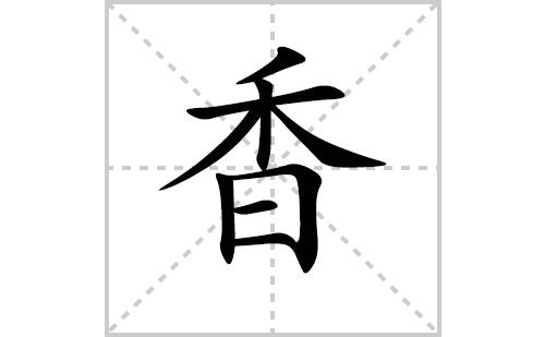 香的笔顺笔画怎么写(香的笔画、拼音、解释及成语详解)
