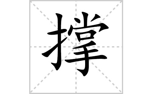 撑的笔顺笔画怎么写(撑的笔画、拼音、解释及成语详解)