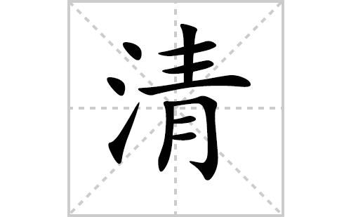 清的笔顺笔画怎么写(清的笔画、拼音、解释及成语详解)