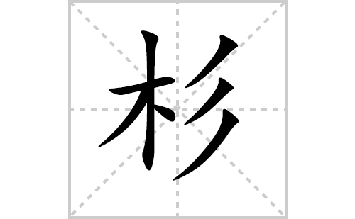 杉的笔顺笔画怎么写(杉的笔画、拼音、解释及成语详解)