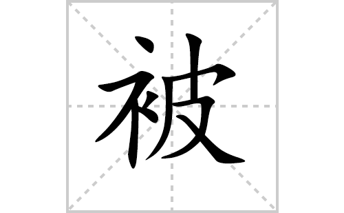 被的笔顺笔画怎么写(被的笔画、拼音、解释及成语详解)