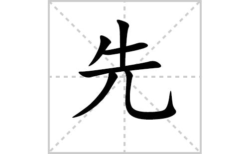 先的笔顺笔画怎么写(先的笔画、拼音、解释及成语详解)