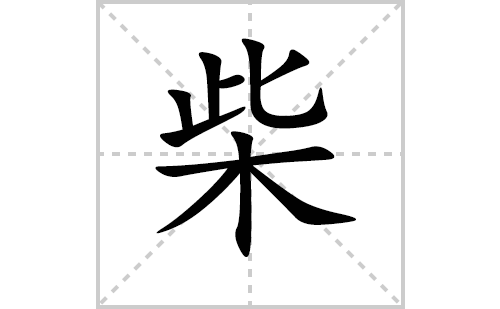柴的笔顺笔画怎么写(柴的笔画、拼音、解释及成语详解)