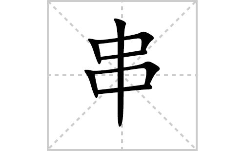 串的笔顺笔画怎么写(串的笔画、拼音、解释及成语详解)