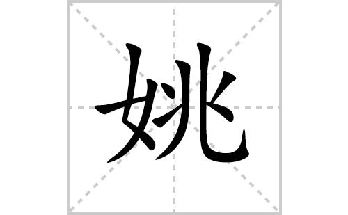 姚的笔顺笔画怎么写(姚的笔画、拼音、解释及成语详解)