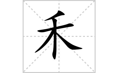 禾的笔顺笔画怎么写(禾的笔画、拼音、解释及成语详解)