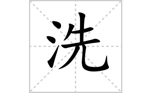 洗的笔顺笔画怎么写(洗的笔画、拼音、解释及成语详解)