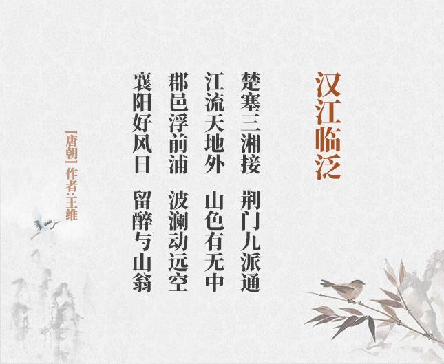 汉江临泛王维(古诗词作者、翻译注解及赏析)