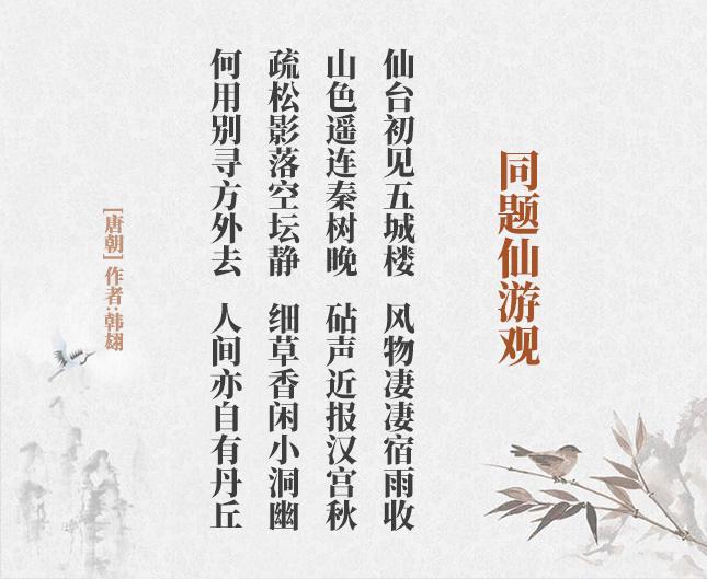 同题仙游观(古诗词作者、翻译注解及赏析)