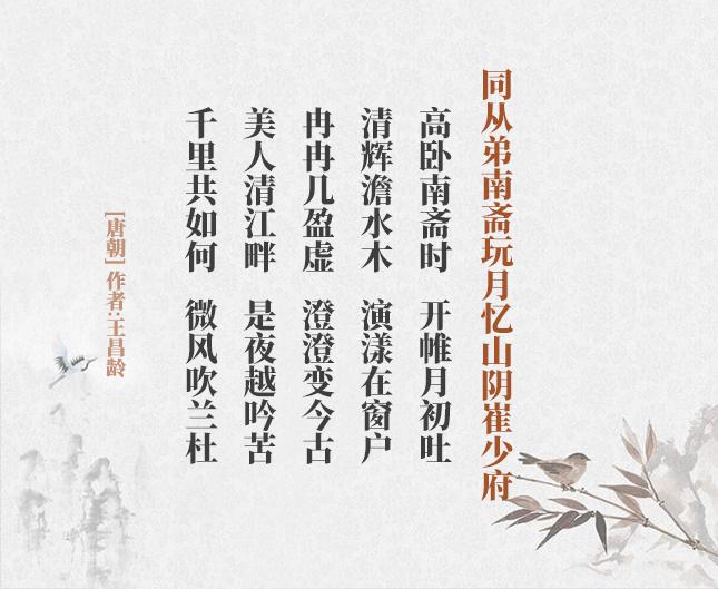 同从弟南斋玩月忆山阴崔少府(古诗词作者、翻译注解及赏析)