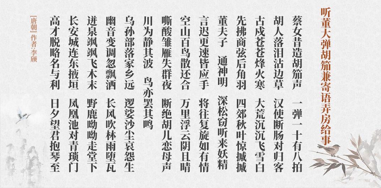 听董大弹胡笳兼寄语弄房给事(古诗词作者、解及赏析)