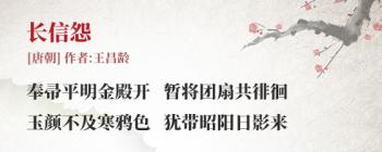 王 昌龄 长信怨(古诗词作者